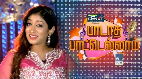 Watch Padatha Patellam Special Show 07th February 2016 Puthuyugam TV 07-02-2016 Full Program Show Youtube HD Watch Online Free Download