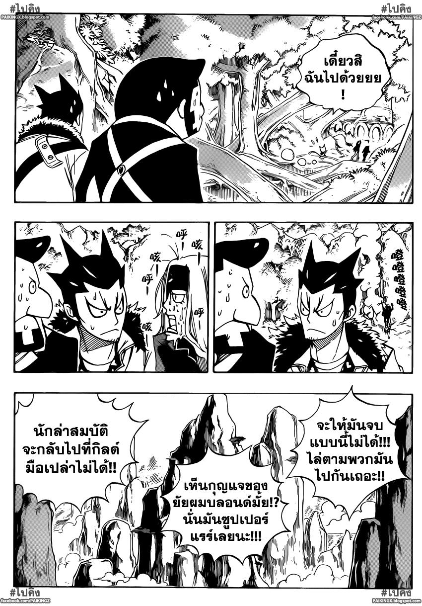 อ่านการ์ตูน Fairy tail345 แปลไทย เสียงของใครบางคน