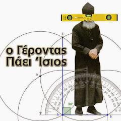 Ο χρήστης Andreas Liveris, είπε: «Για σού ρε παναγιώτη, με την σάτιρα σου!»