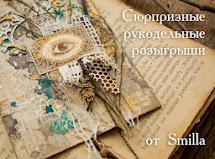 Конфетка от Smilla