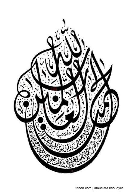 من روائع الخط العربي - Arabic calligraphic
