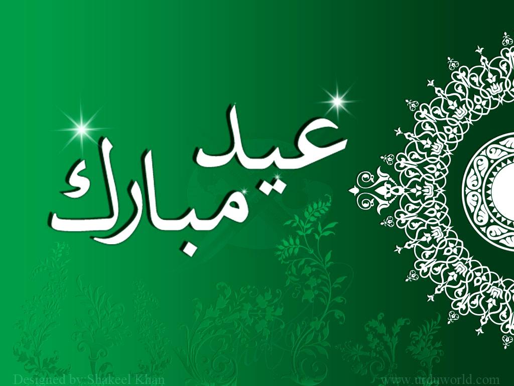 Chez chiara eid al fitr kareem happy eid al fitr 14322011 eid al fitr kareem happy eid al fitr 14322011 kristyandbryce Image collections