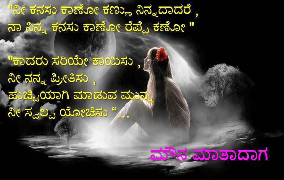 Kannada Love Quotes : ... , Related to Kannada Love Failure Images Quotes - Quotes and Sayings