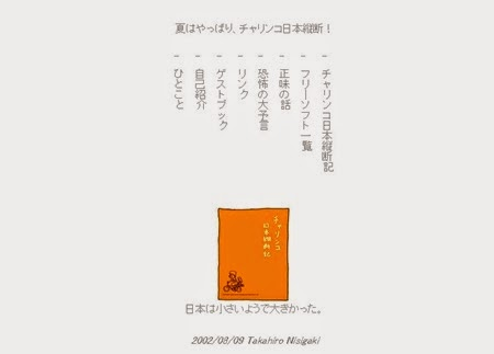 http://www.mediawars.ne.jp/~takahiro/