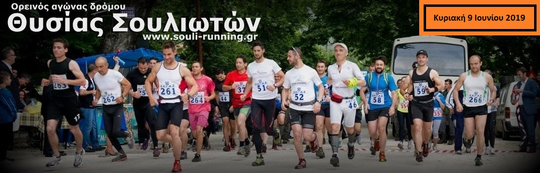 souli-running.gr