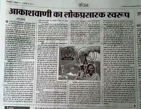 Prasar Bharati Parivar Akashvani The Public Service