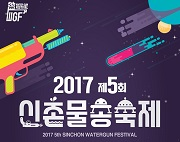 Sinchon Water Gun Fight Festival