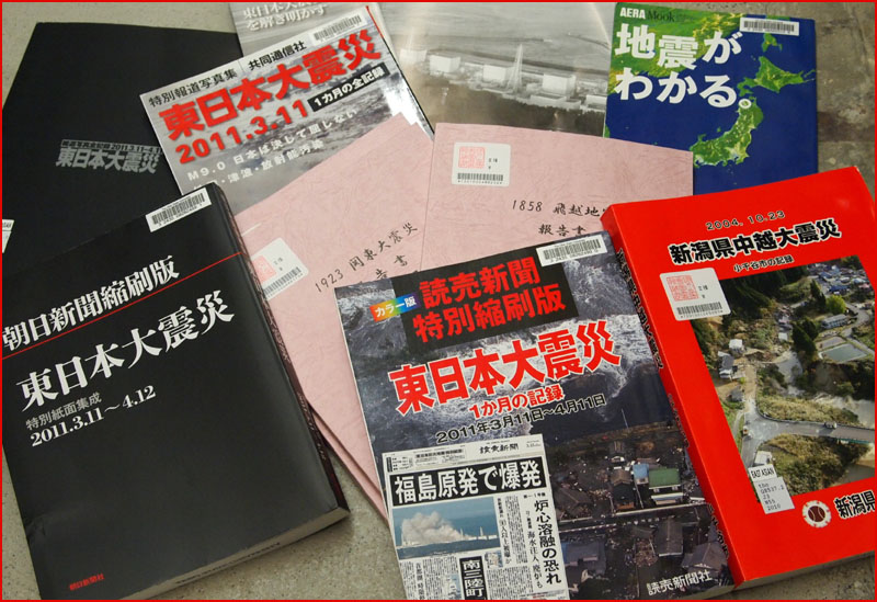 essay on recent earthquake in japan