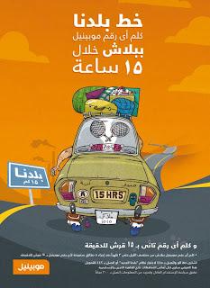 نظام بلدنا بعد التعديل كلم اي رقم في مصر ب 15 قرش  268059_251111778237459_131619693520002_1207105_4816450_n