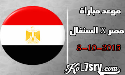 موعد مباراة منتخب مصر الودية القادمة فى شهر اكتوبر ضد السنغال , توقيت مباراة مصر والسنغال القادمة فى اكتوبر 2015