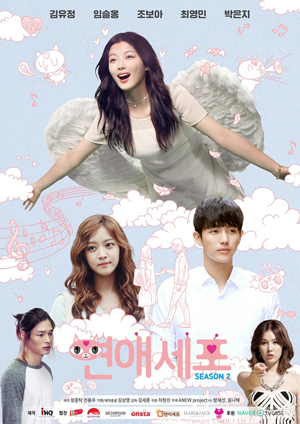 Love Cells 2 2015 poster