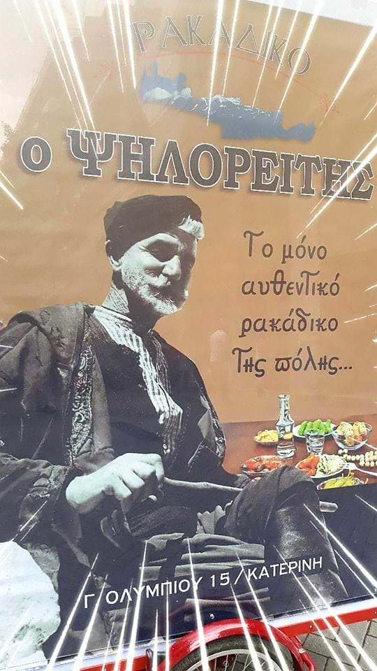 ΡΑΚΑΔΙΚΟ_ΨΗΛΟΡΕΙΤΗΣ