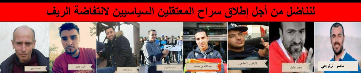 الحرية للمعتقلين السياسيين للحراك الجماهيري بالريف