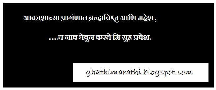 marathi ukhane for brides grooms7