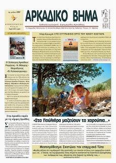 AΡΚΑΔΙΚΟ ΒΗΜΑ-online.gr: Νικόλαος Κωστάρας ένας πνευματικός Άνθρωπος από τα...