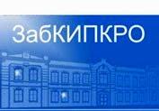 Институт развития образования Забайкальского края