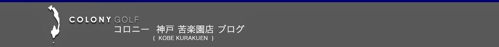 COLONY  神戸 苦楽園店 ショップブログ