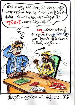 Ku Mo Jo – Cartoon