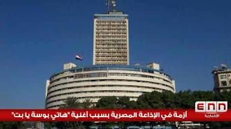 """أزمة في الإذاعة المصرية بسبب أغنية """"هاتي بوسة يا بت"""""""