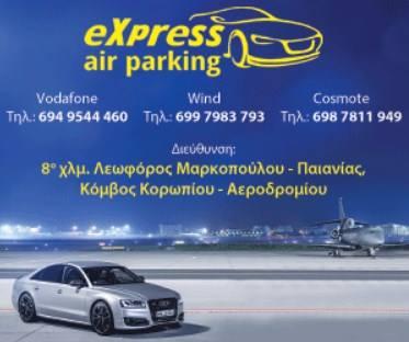 ΠΡΟΣΦΟΡΑ PARKING 5€/ΜΕΡΑ