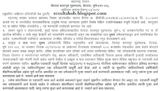 Yerwada prison press Recruitment 2012