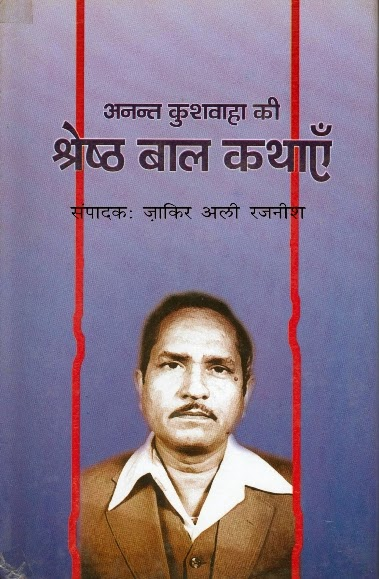 Anant Kushwaha ki Shresht Bal Kathayen by Zakir Ali Rajnish