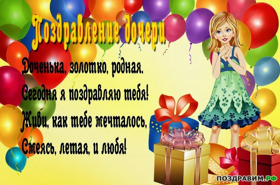 Прикольные поздравления родителям на день рождения дочери