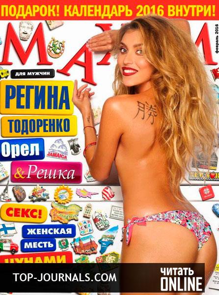Скачать Журнал Maxim Торрент - фото 3