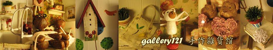 gallery121手作杂货馆