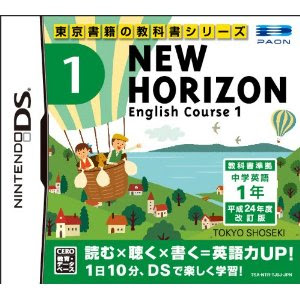 [NDS][NEW HORIZON English Course 1+2+3] (JPN) ISO Download