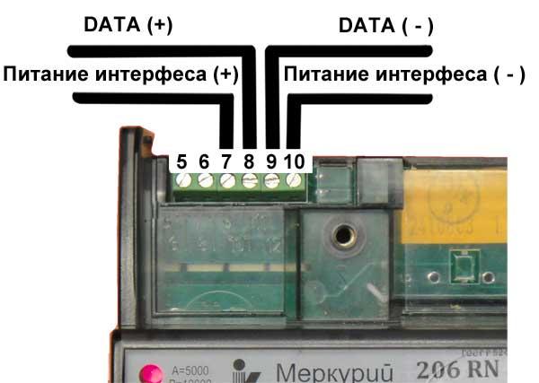 Инструкция Меркурий 206 Rn - фото 4