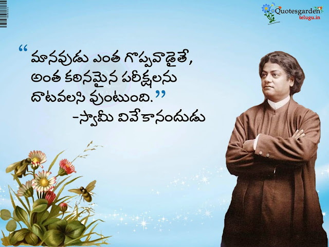 Vivekananda Inspirational Quotes - Best inspirational quotes -Swamy Vivekananda inspriational Quotes - Goodreads in Telugu -  Best Telugu Quotes