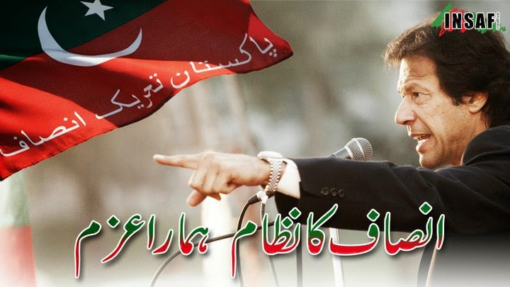 imran khan pti wallpapers imran khan pti cover photos
