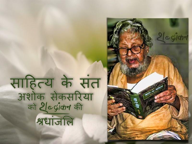 writer ashok sekhsariya death