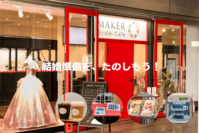MAKER Bridal Cafeのブログ