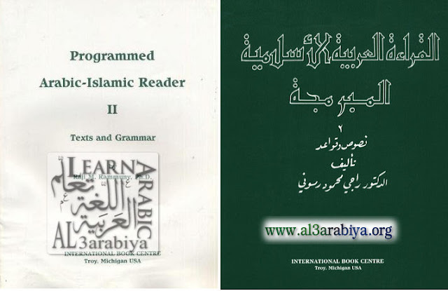 Programmed Arabic islamic Readers 2
