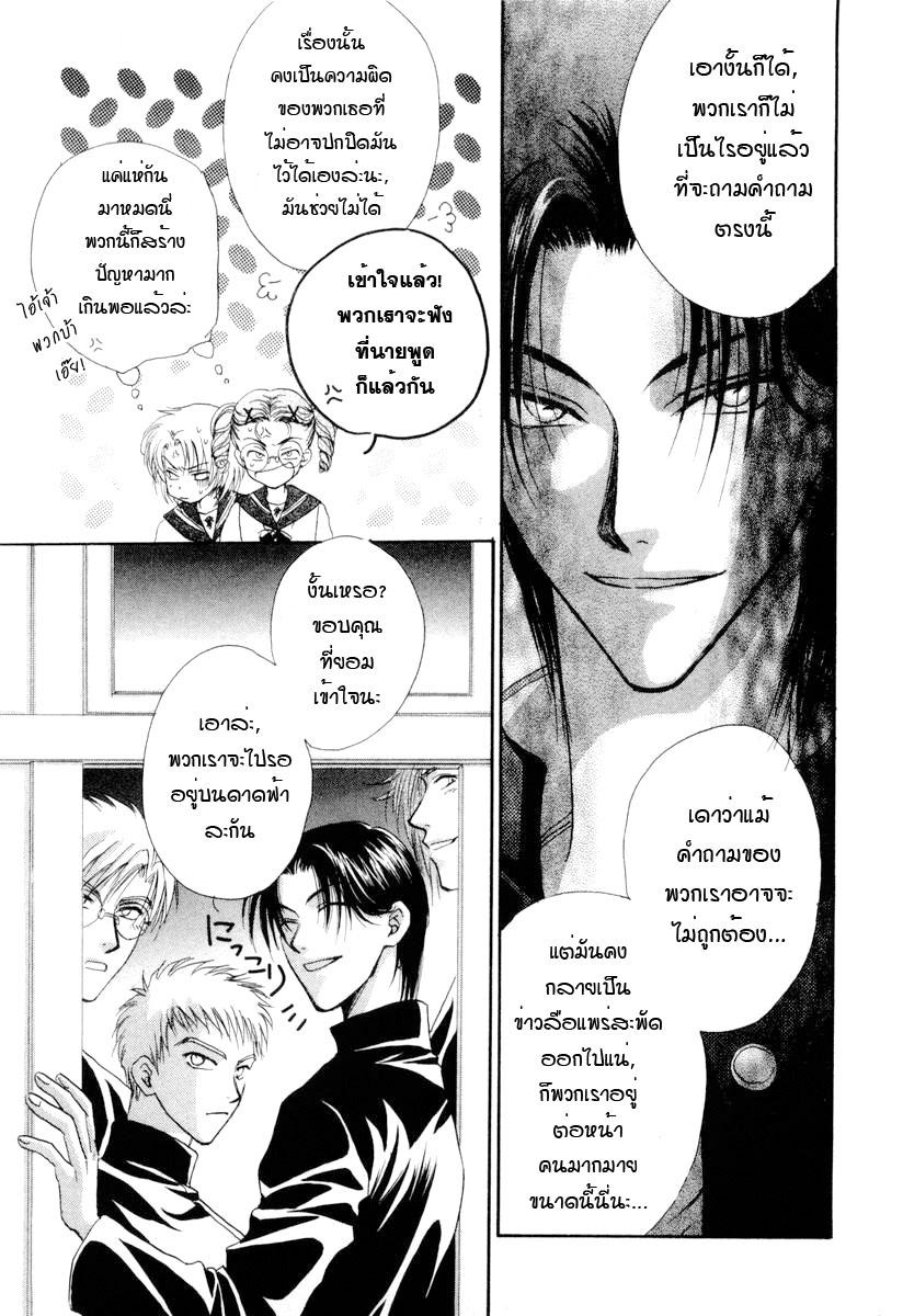 อ่านการ์ตูน Kakumei no Hi 2 ภาพที่ 38