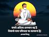 Acharya Bhikshu quotes