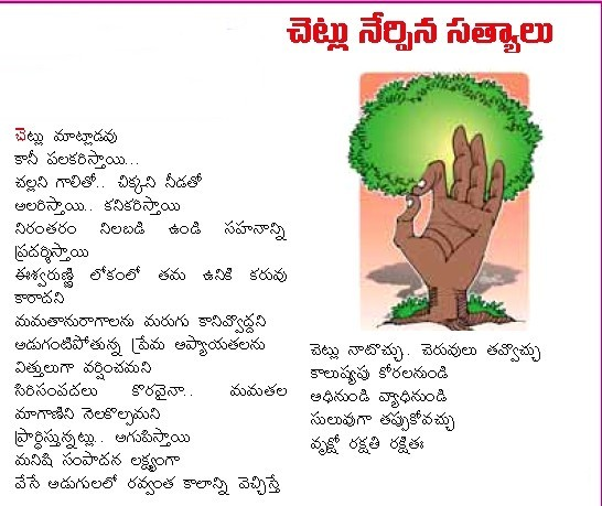 save trees essay in telugu Save trees essay for class 1, 2, 3, 4, 5, 6, 7, 8, 9, 10, 11 and 12 find paragraph, long and short essay on save trees for your kids, children and students.