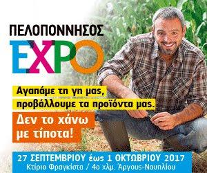 Η ΕΚΘΕΣΗ ΠΕΛΟΠΟΝΝΗΣΟΣ EXPO ΣΑΣ ΠΕΡΙΜΕΝΕΙ
