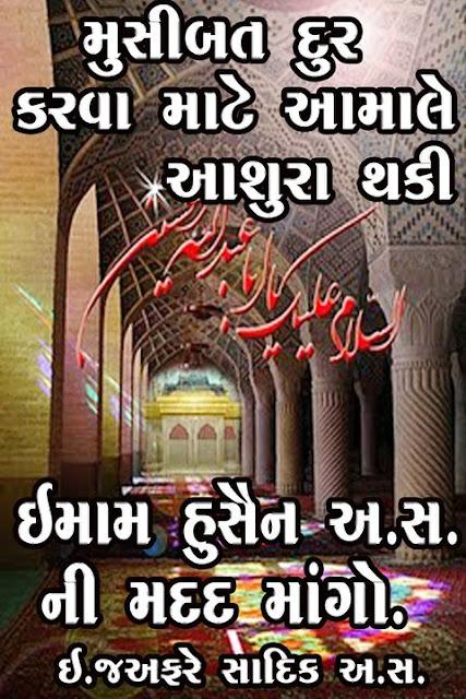 Ayatullah Sistani on Azadari