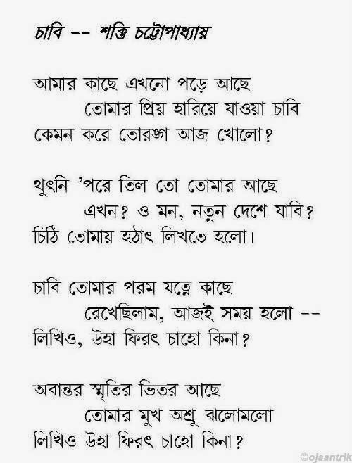 Love Poem Bangla Wallpaper : Bengali Love Romantic Poem - Best Of The 2013 TOP BANGLA SMS AND JOKES