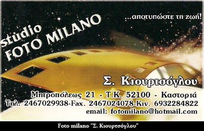 Foto milano Σ.Κιουρτσόγλου