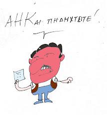 ΠΡΟ-ΧΕΙΡΩΣ.