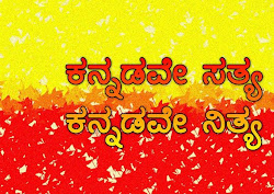 Kannada Lyrics