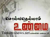 Solvathellam Unmai 26-02-2013 | Zee Tamil Tv 26-02-13 Program Solvathu Ellam Unmai 26th February 2013 Show