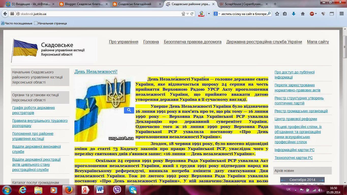 Скадовське районне управління юстиції Херсонської області