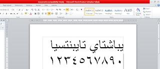 Langkah 8 Cara Agar Bisa Menuliskan Huruf dan Angka Arab pada Mirosoft Word