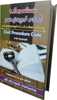 Civil Procedure Code in Tamil