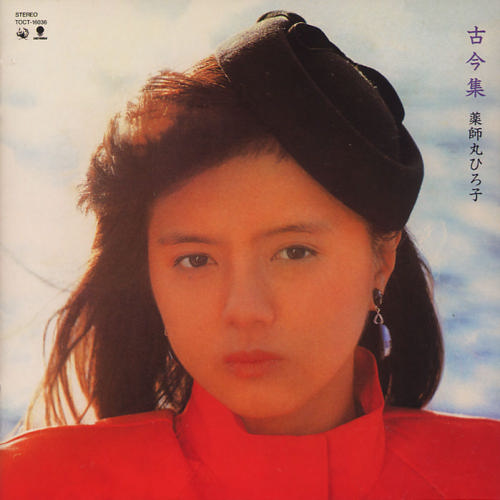 Zach's 刑事音楽: Hiroko Yakushimaru: 古今集